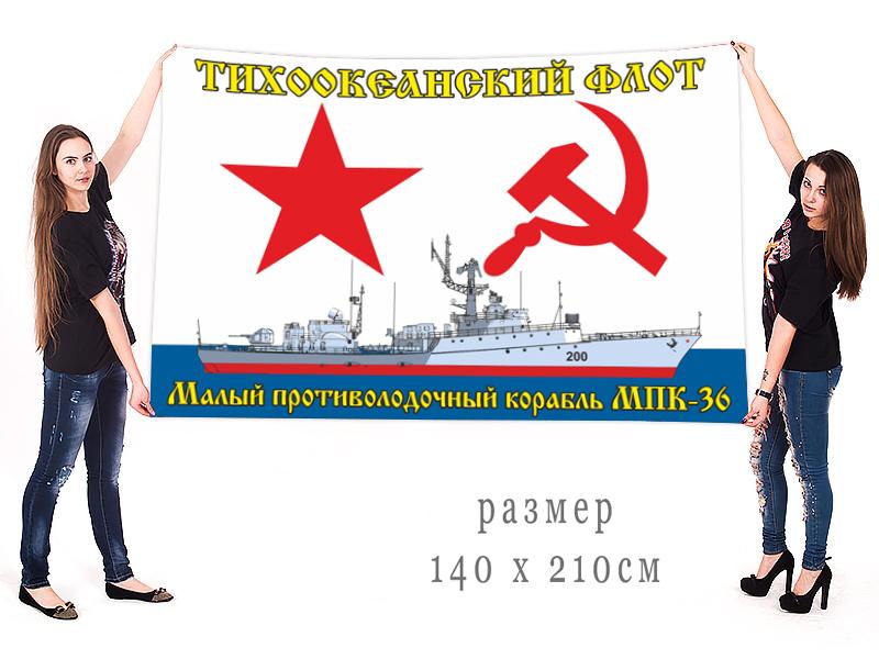 Купить большой флаг Малый противолодочный корабль МПК-36 проект 1124М