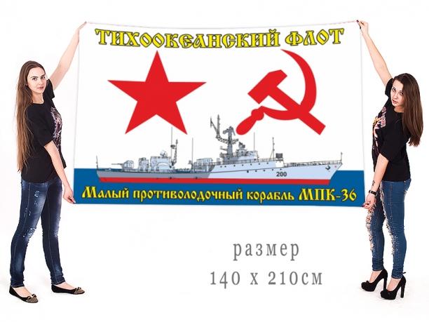 Большой флаг ВМФ МПК-36