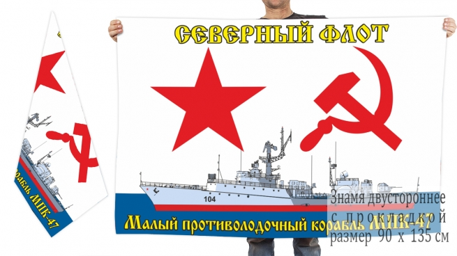 Двухсторонний флаг МПК-47 Северный флот