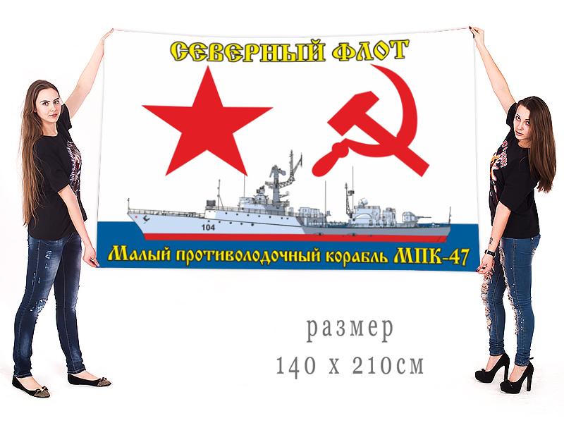 Большой флаг МПК-47