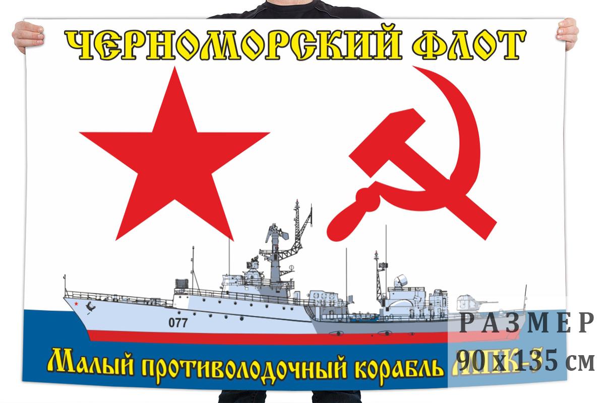 Флаги ВМФ Малый противолодочный корабль МПК-5