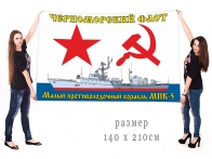 Большой флаг МПК-5 Черноморский флот ВМФ