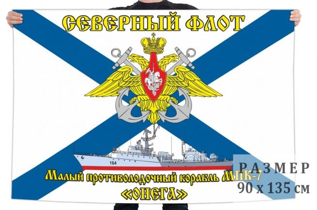 "Флаг МПК-7 ""Онега"""
