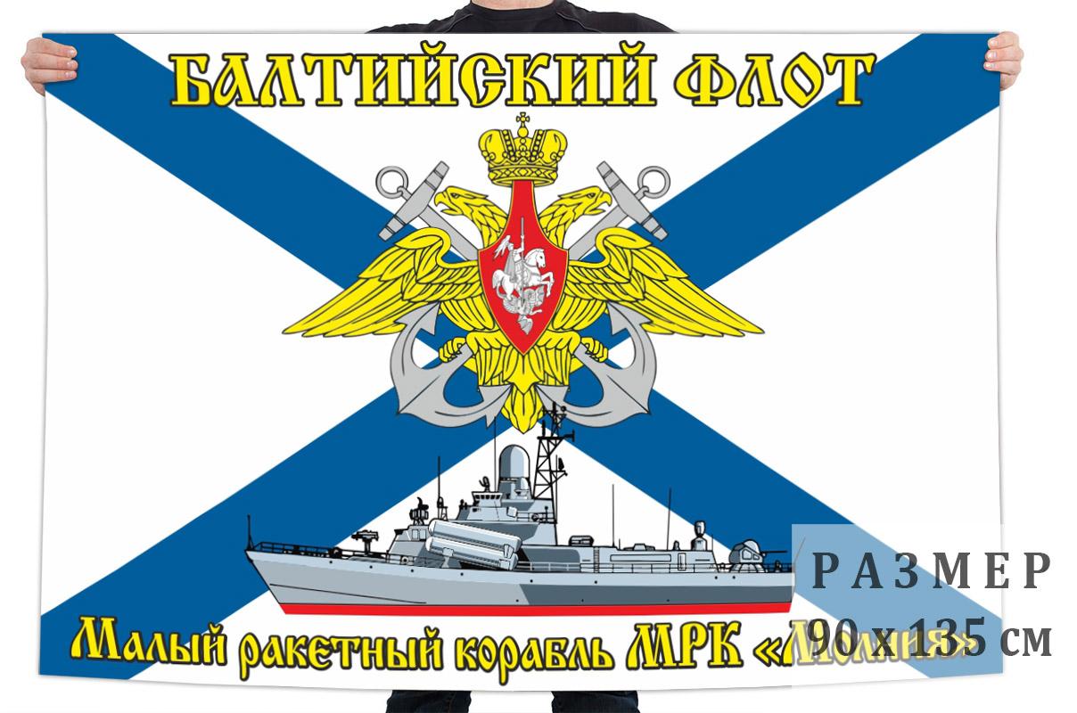 "Флаг МРК ""Молния"""
