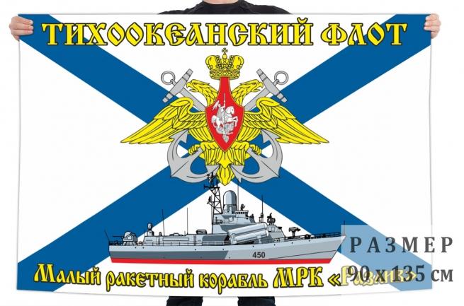 """Флаг МРК """"Разлив"""""""