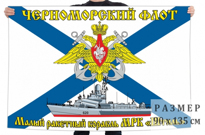 "Флаг МРК ""Штиль"""