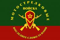 Флаг МСВ