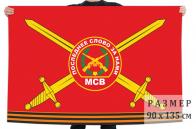 """Флаг МСВ """"Последнее слово за нами"""""""