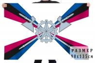 Флаг органов военного управления, соединений, воинских частей и организаций МТО ВС РФ