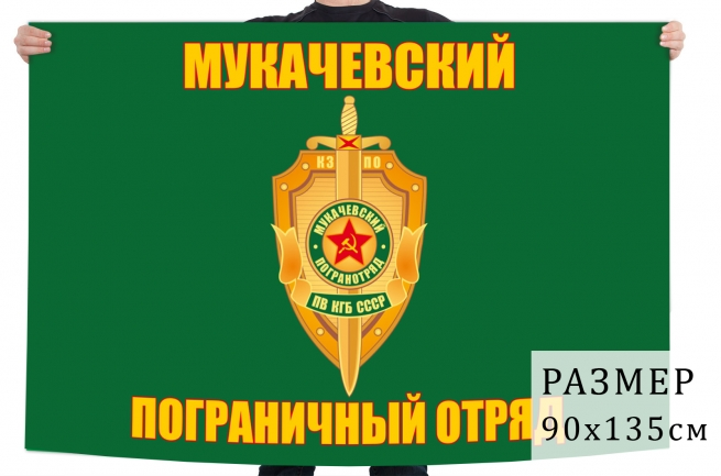 "Флаг ""Мукачевский погранотряд"""