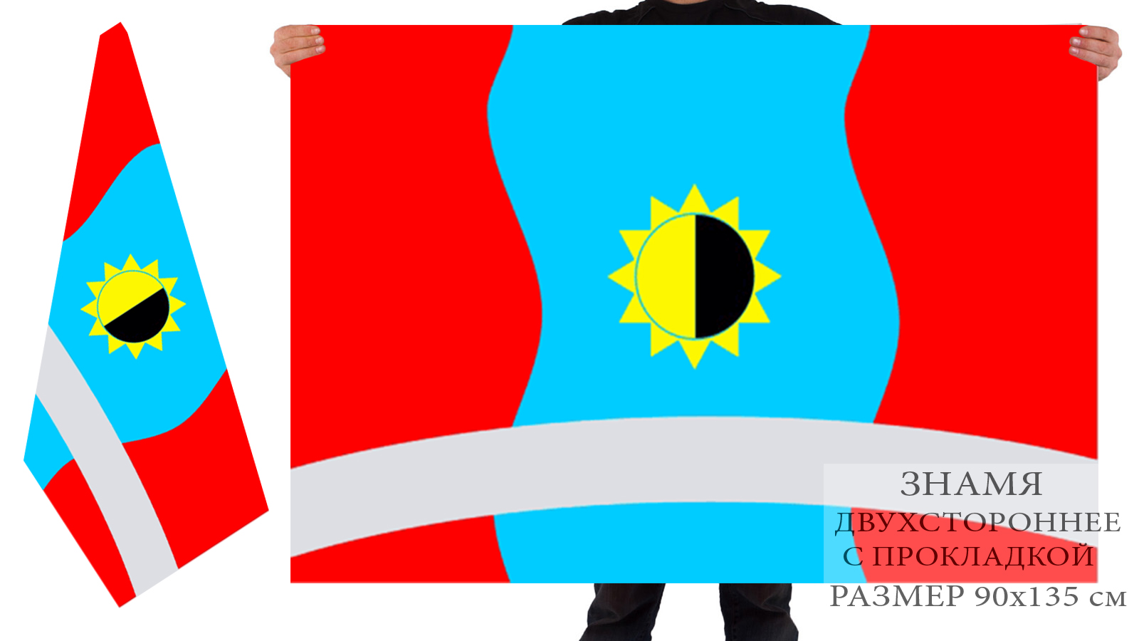 Двусторонний флаг муниципального образования Алданский район
