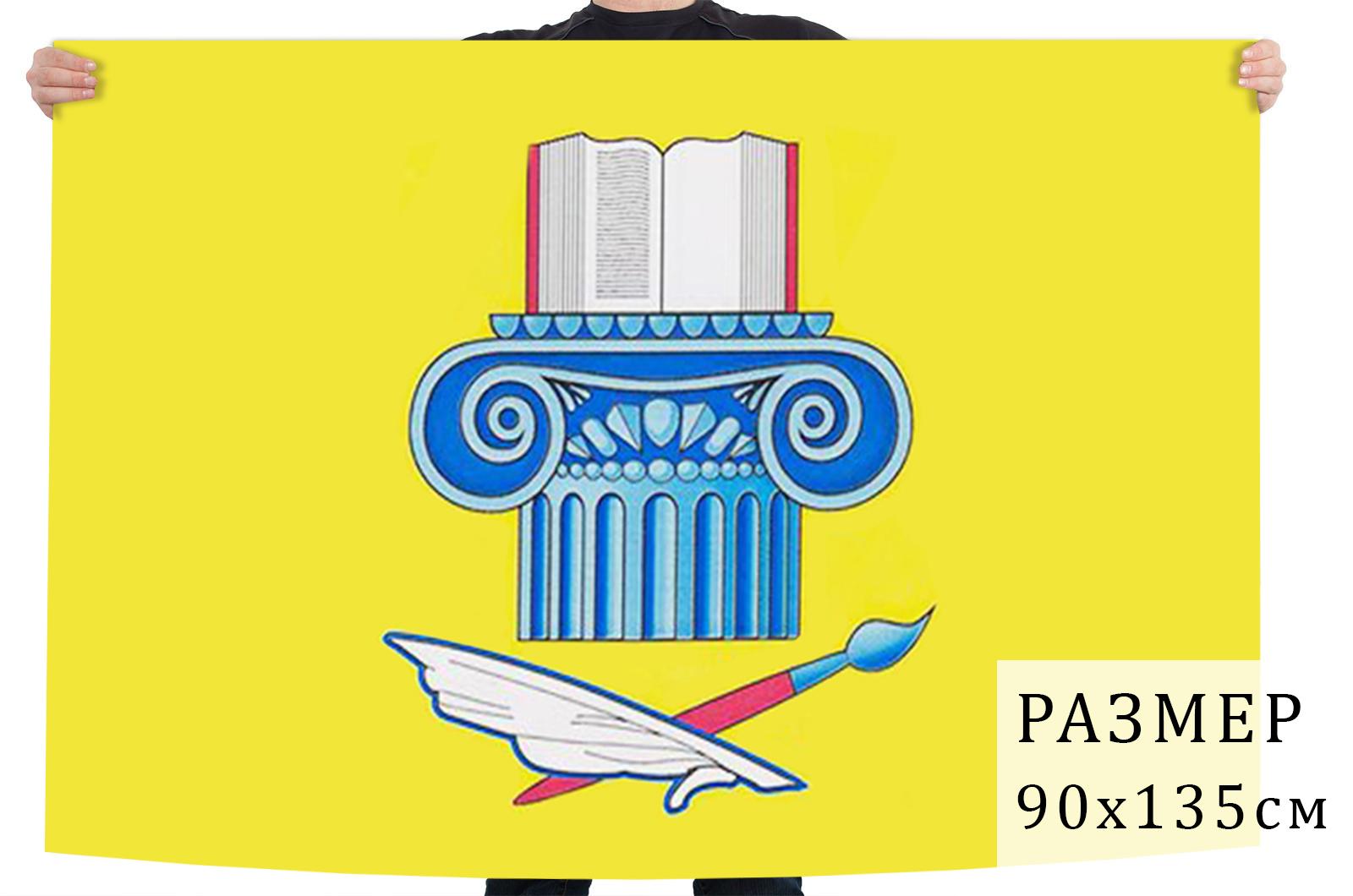 Флаг муниципального образования Арбат г. Москва