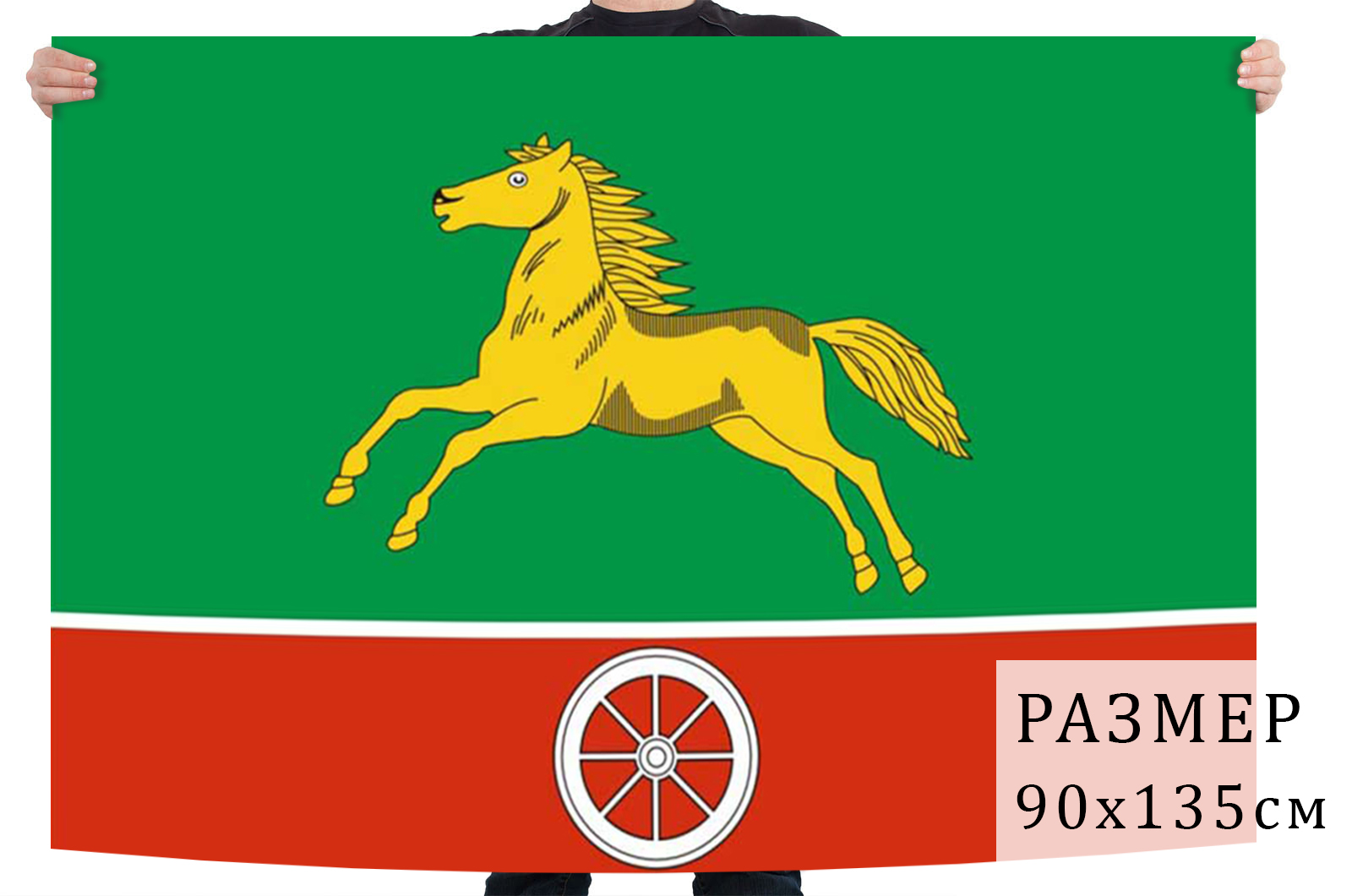 Флаг муниципального образования Беговое г. Москва