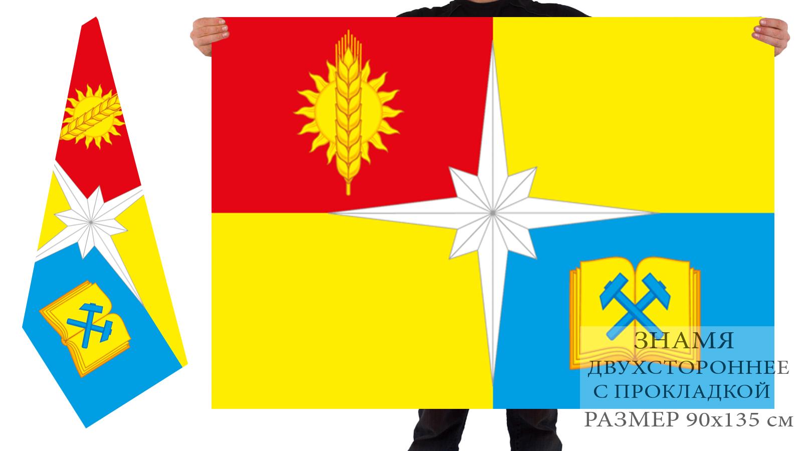 Двусторонний флаг муниципального образования город Апатиты