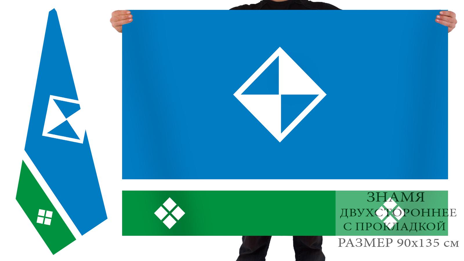 Двусторонний флаг муниципального образования город Мирный