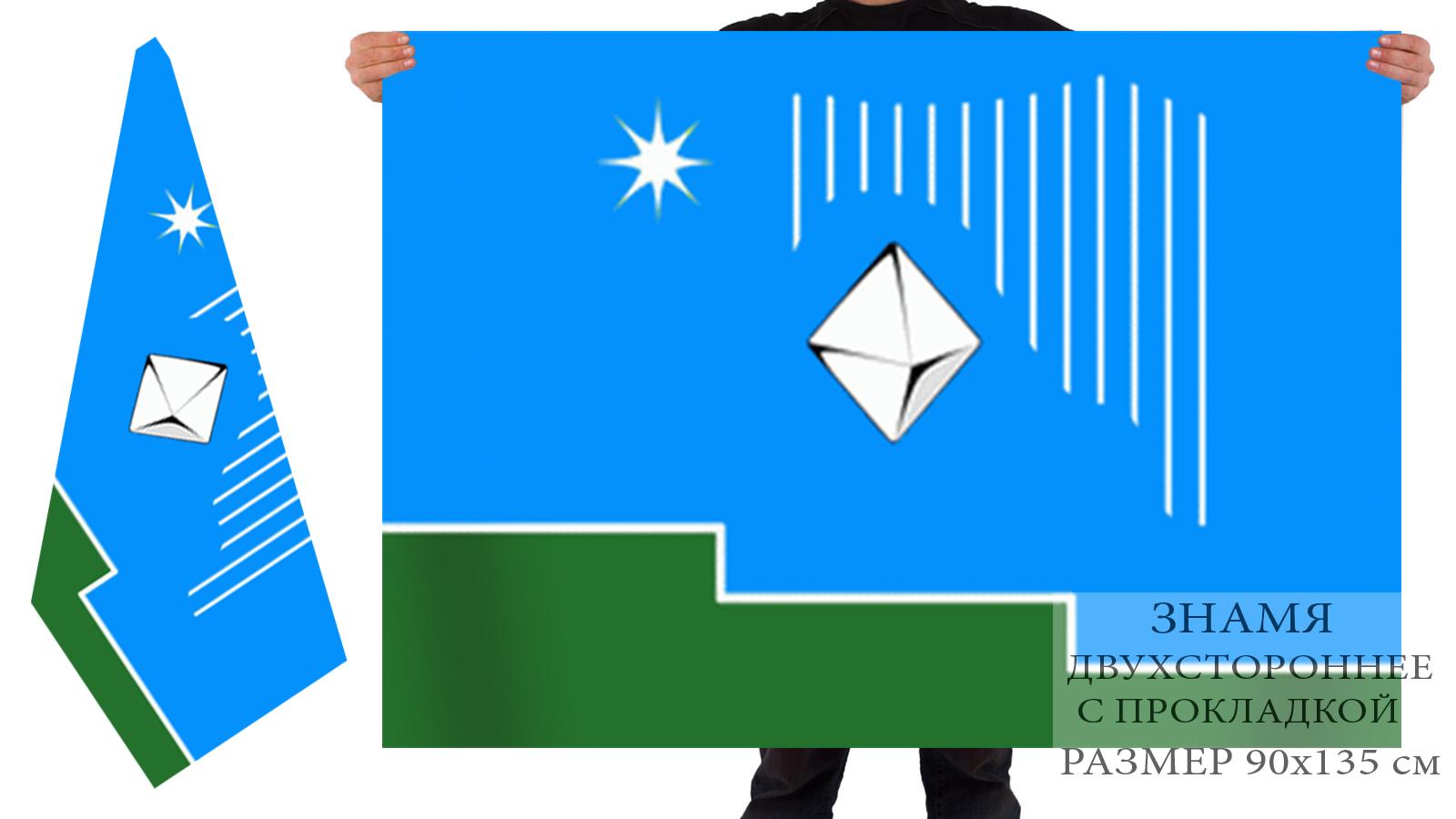 Двусторонний флаг муниципального образования город Удачный