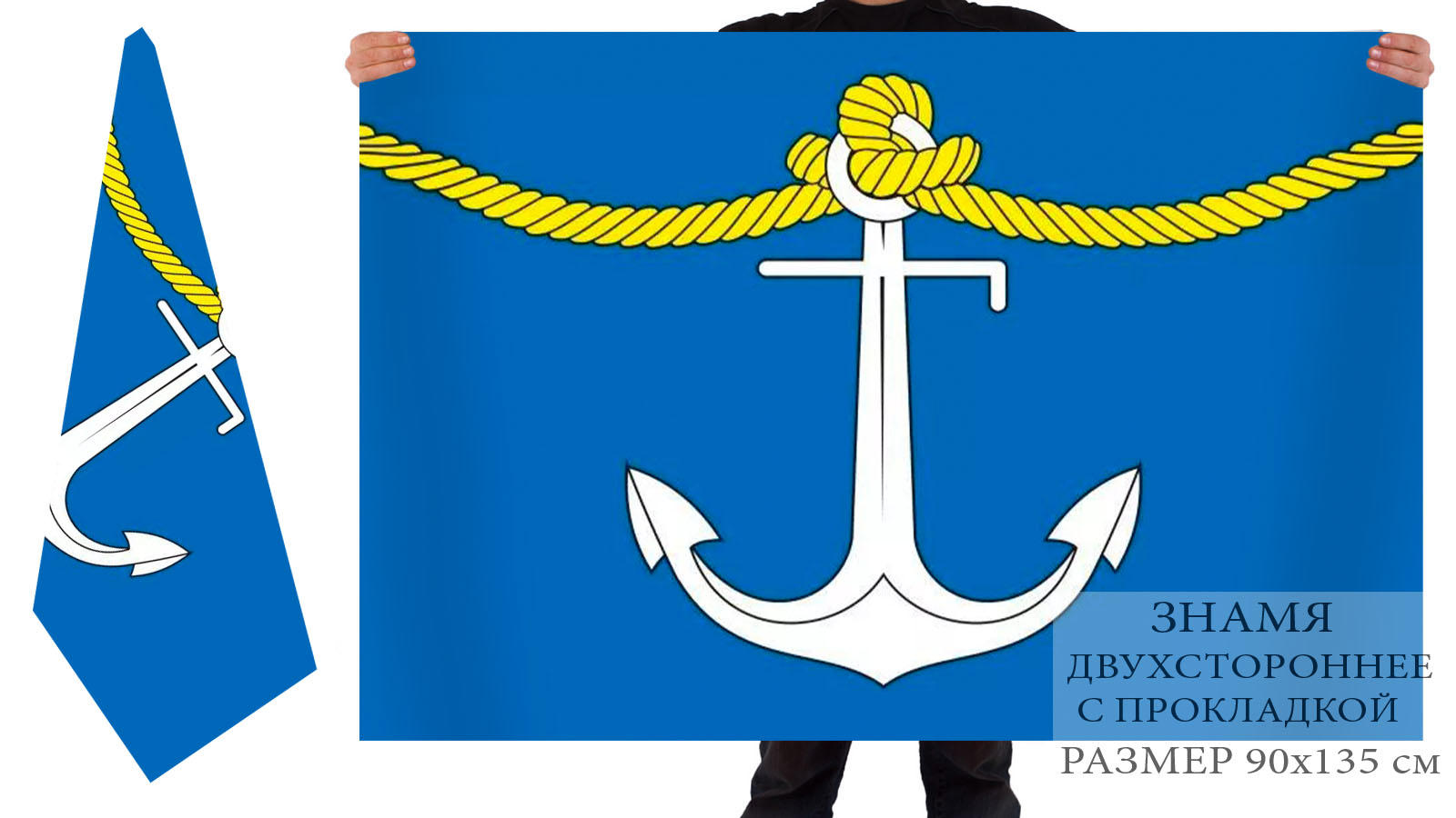 Двусторонний флаг муниципального образования Холмский городской округ