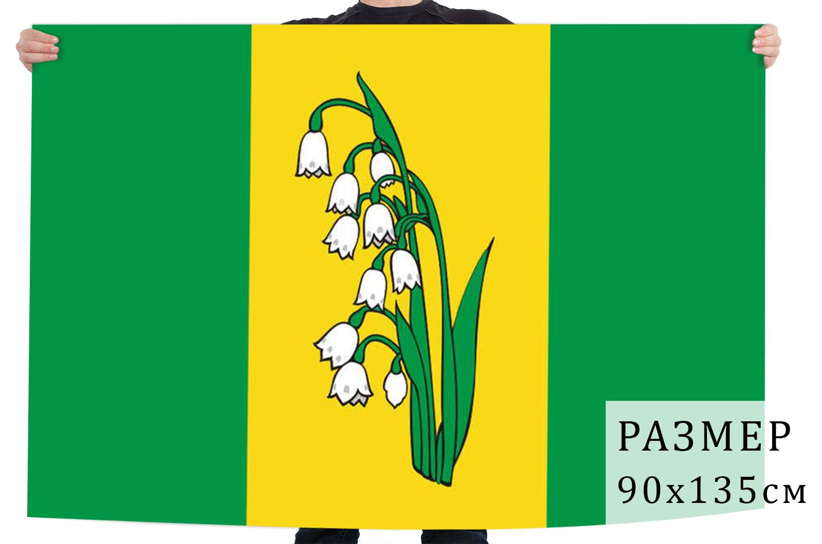 Флаг муниципального образования Куркино г. Москва