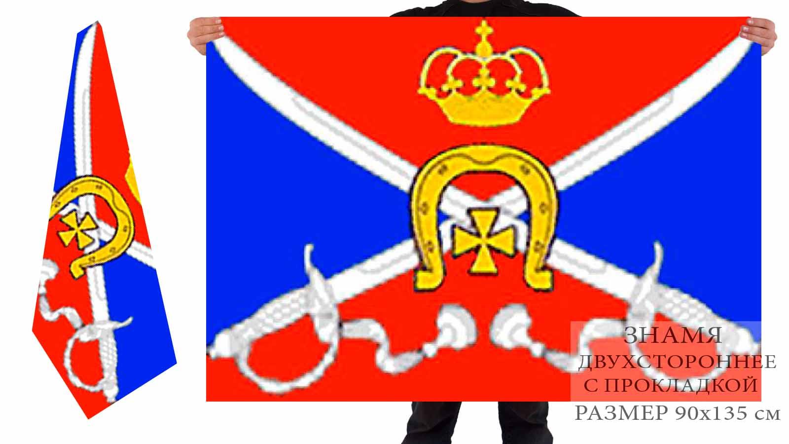 Двусторонний флаг муниципального образования муниципальный округ Дачное