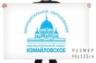 Флаг Муниципального образования муниципальный округ Измайловское