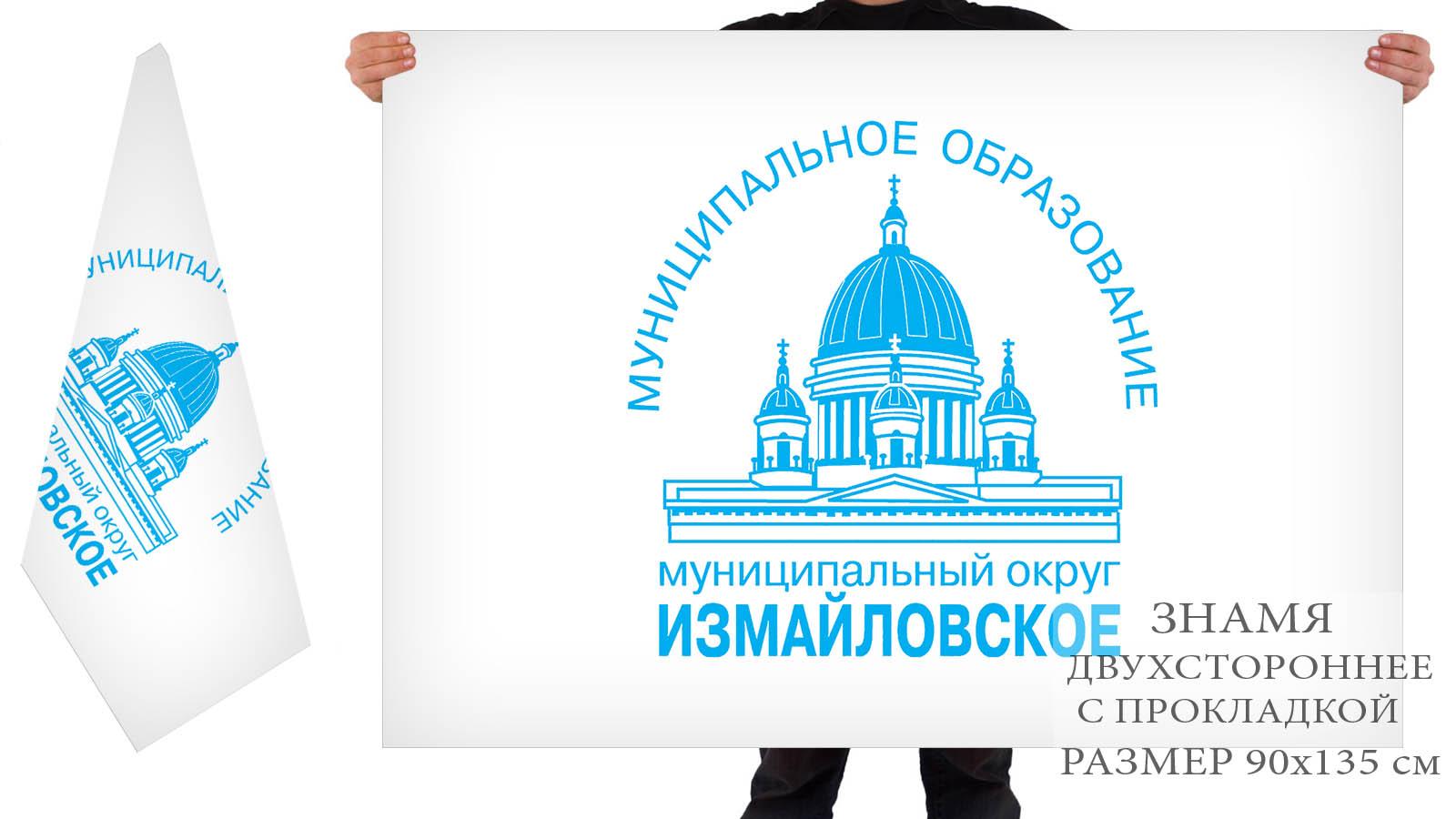 Двусторонний флаг Муниципального образования муниципальный округ Измайловское