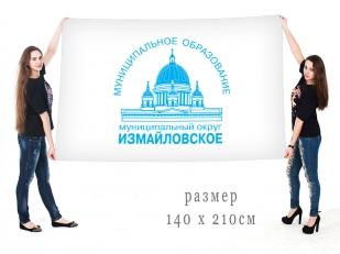 Большой флаг Муниципального образования муниципальный округ Измайловское