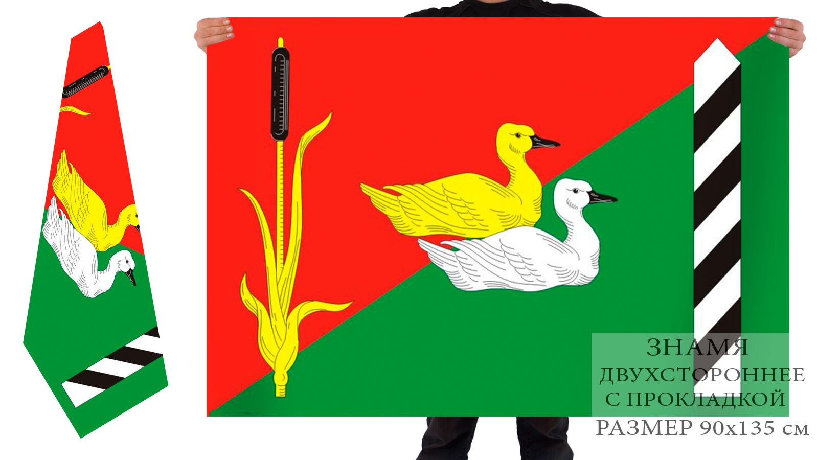 Двусторонний флаг муниципального образования муниципальный округ Красненькая речка