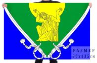 Флаг муниципального образования муниципальный округ Купчино