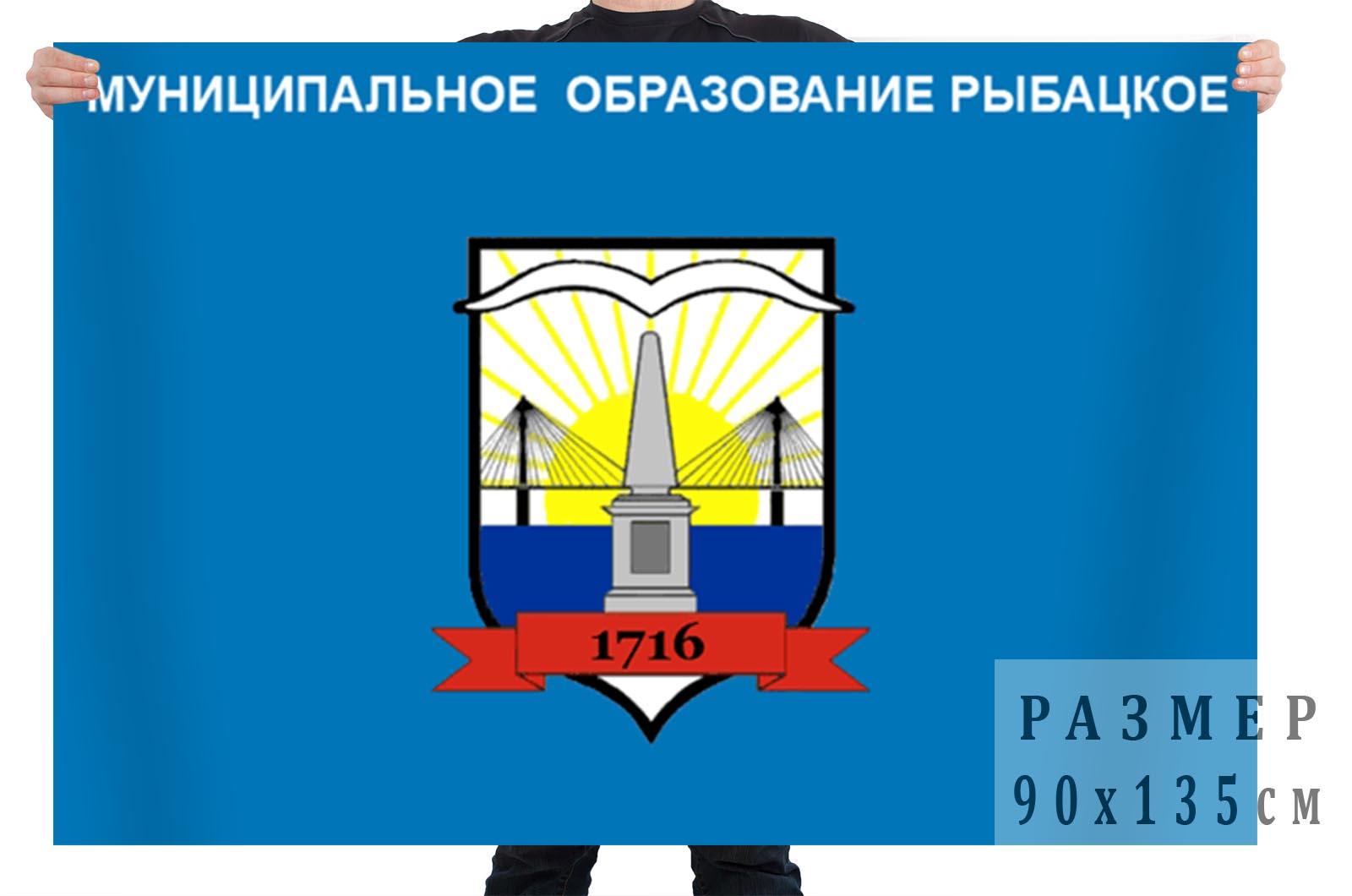 Флаг муниципального образования муниципальный округ Рыбацкое