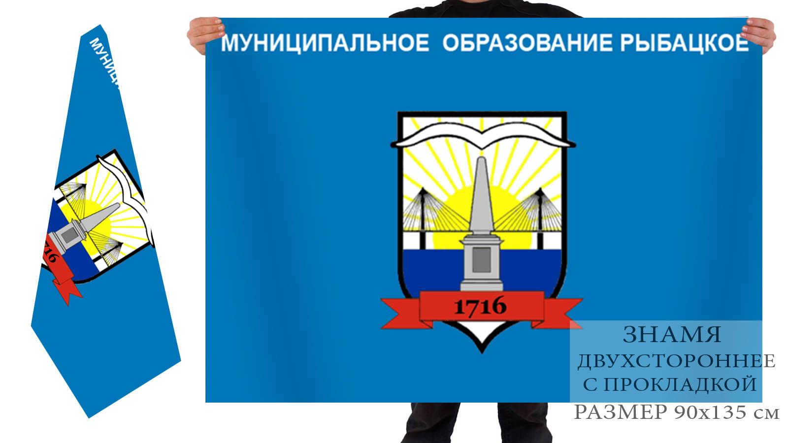 Двусторонний муниципального образования муниципальный округ Рыбацкое