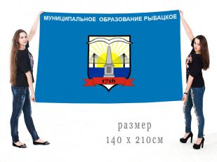 Большой флаг муниципального образования муниципальный округ Рыбацкое