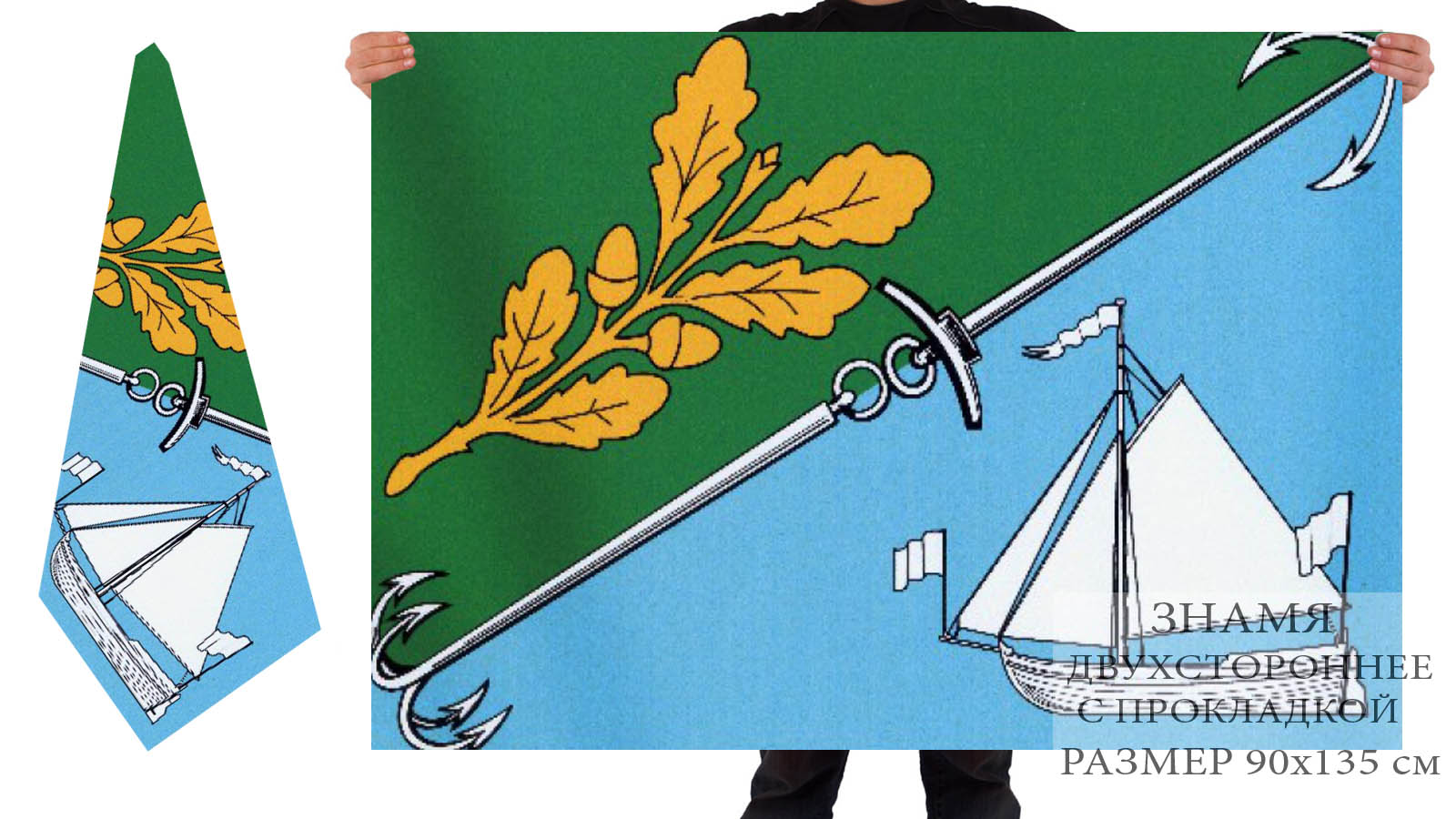 Двусторонний флаг муниципального образования муниципальный округ Южно-Приморский