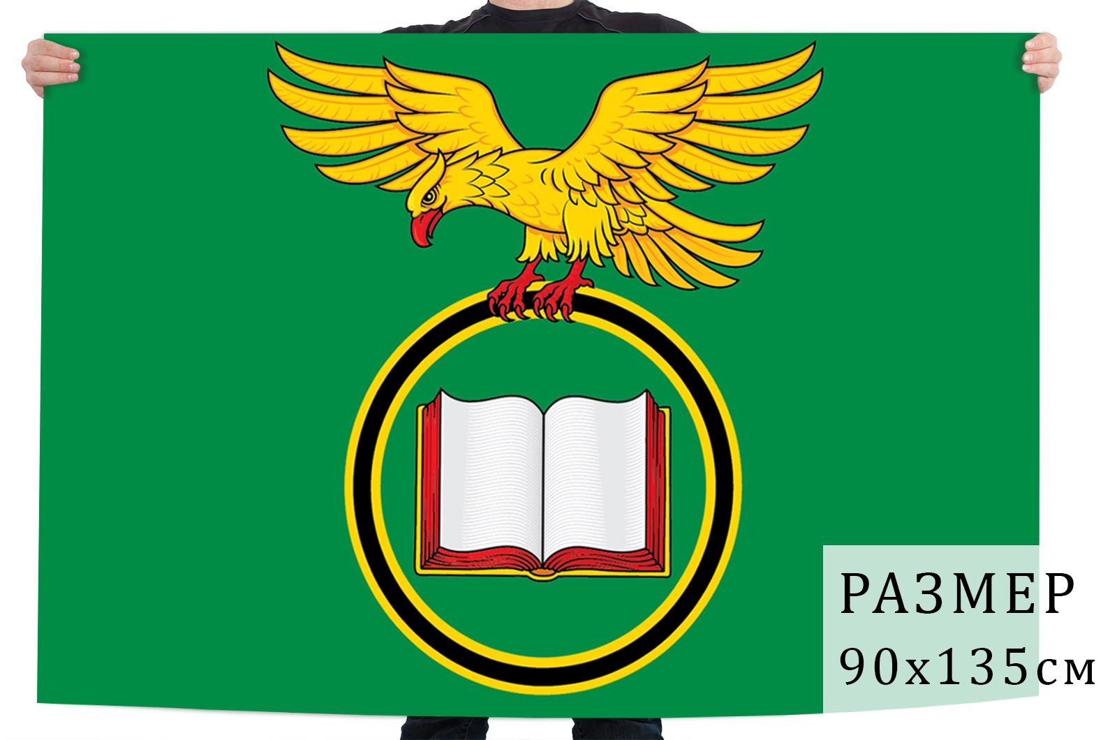 Флаг муниципального образования Обручевское г. Москва