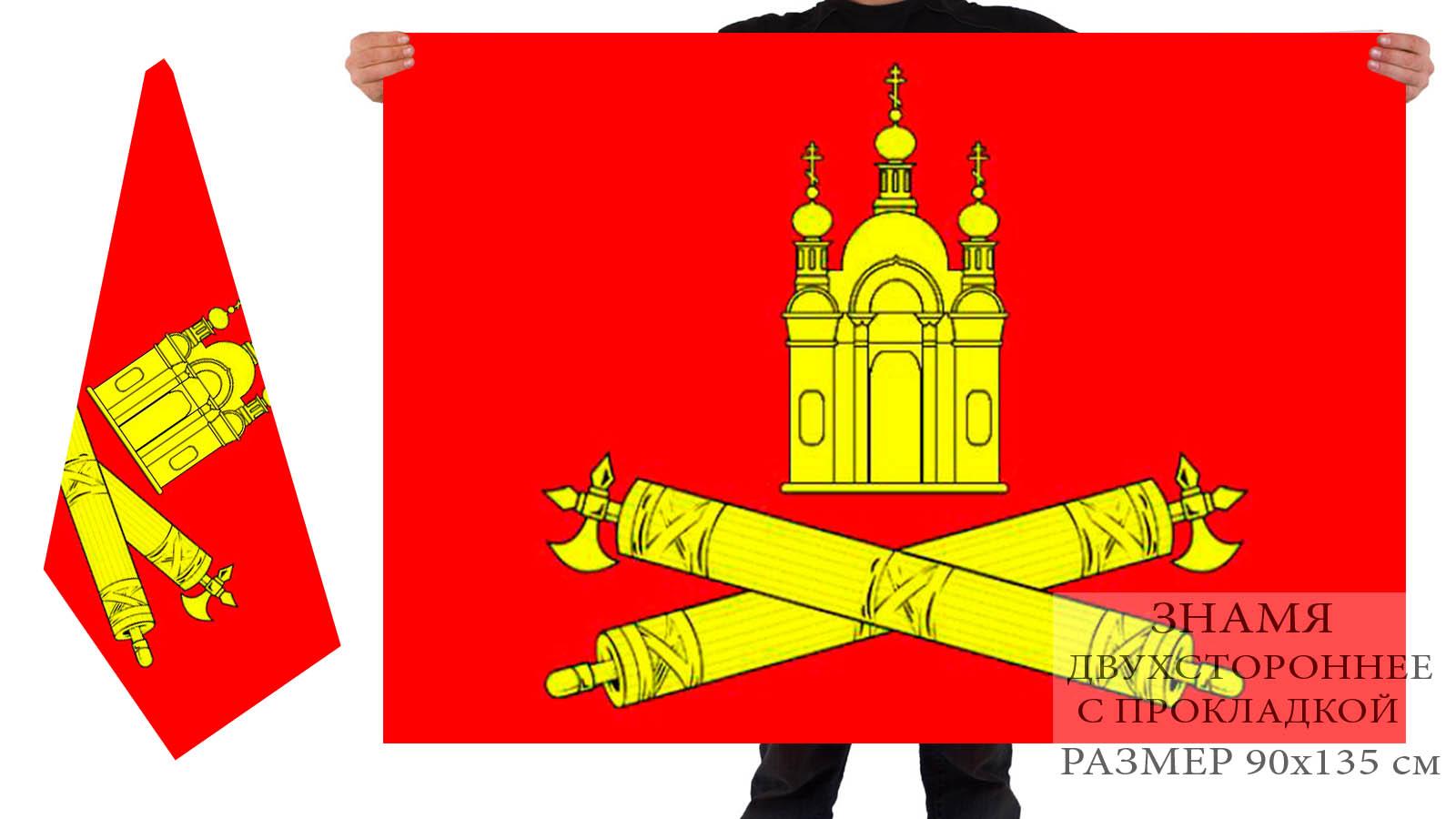 Двусторонний флаг муниципального образования Смольнинское