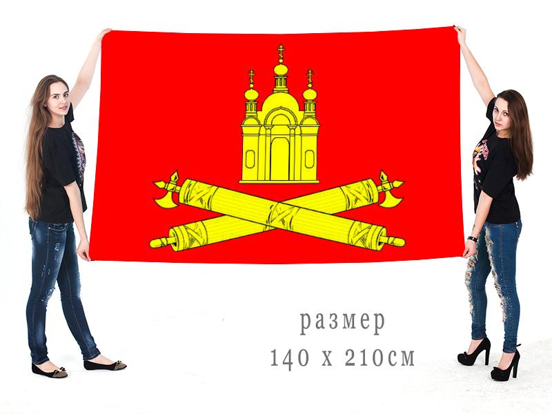 Большой флаг муниципального образования Смольнинское