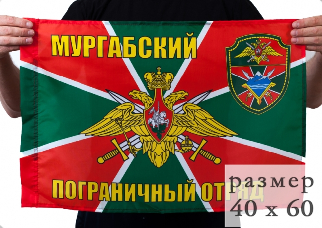 Флаг «Мургабский погранотряд» 40x60 см