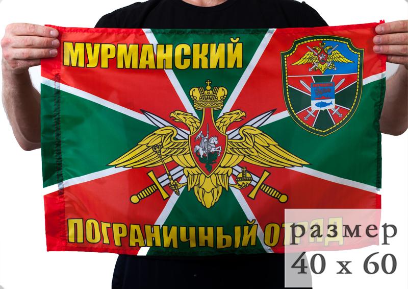 Флаг «Мурманский погранотряд» 40x60 см