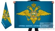 Двухсторонний флаг МВД с девизом