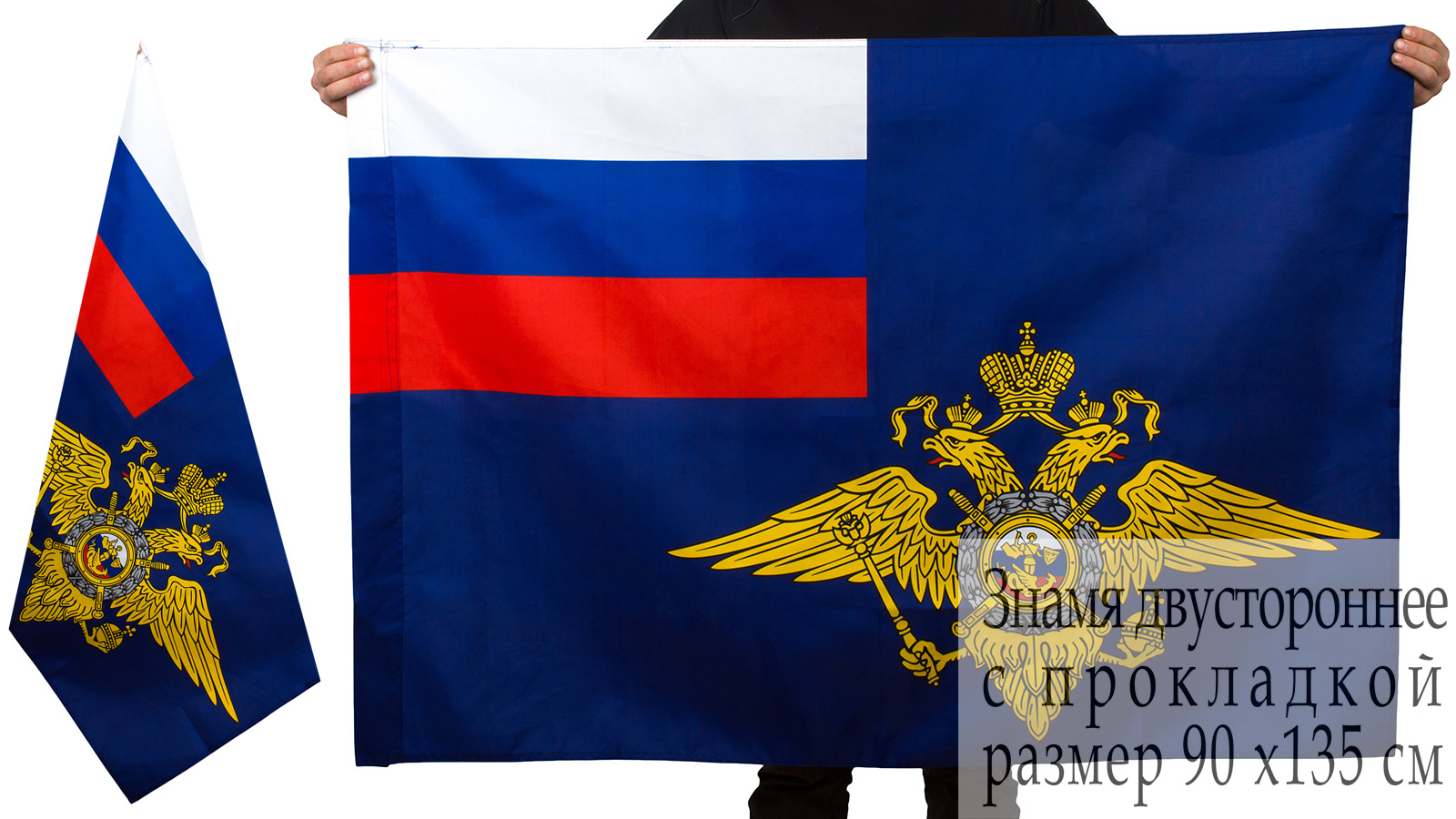 Двусторонний флаг МВД