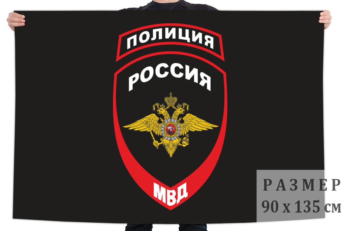"""Флаг МВД """"Полиция России"""""""