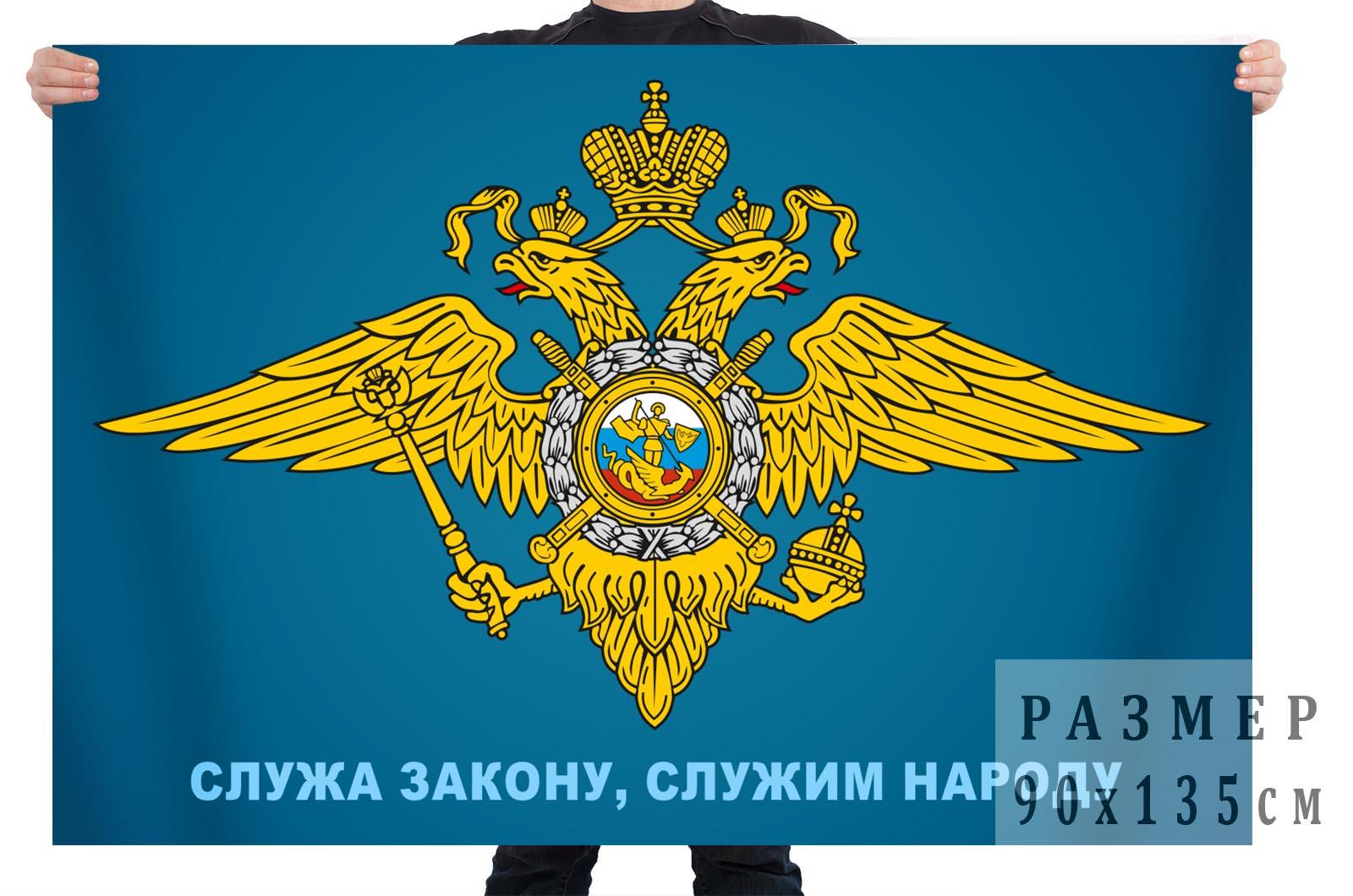 Купить в военторге флаг МВД «Служа Закону, служим народу»