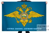 Флаг МВД Служа Закону, служим народу