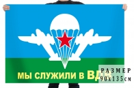 Флаг Мы служили в ВДВ