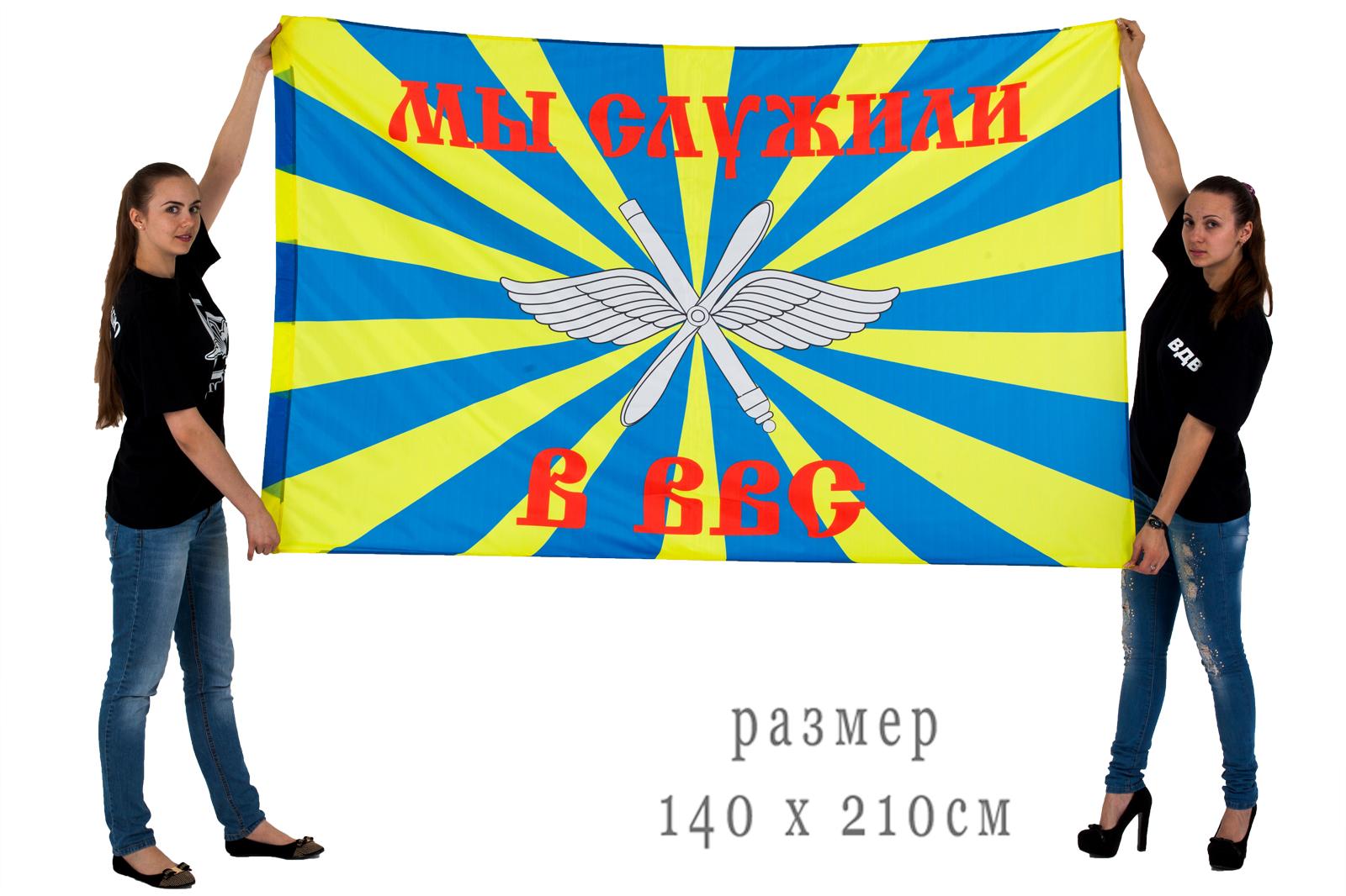 Большой флаг с принтом «Мы служили в ВВС» - цена производителя