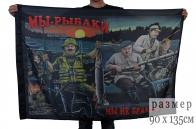 Флаг «Мы Рыбаки Мы не Браконьеры»