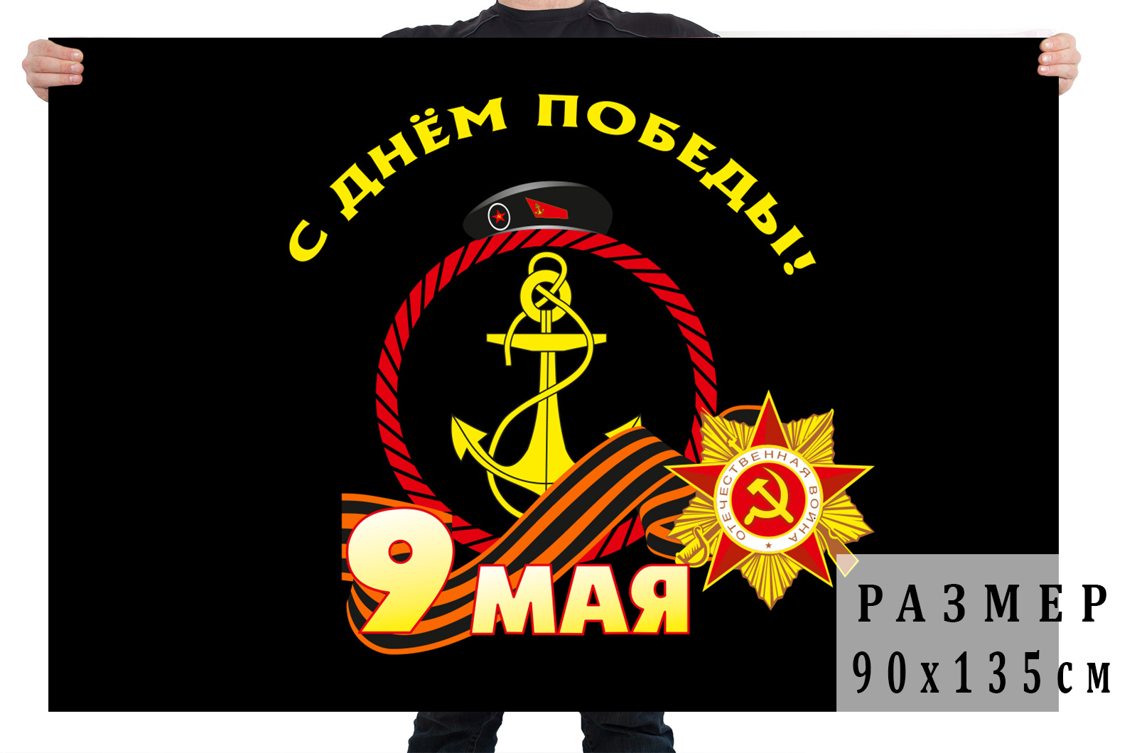 "Флаг на 9 мая ""С днем Победы!"""