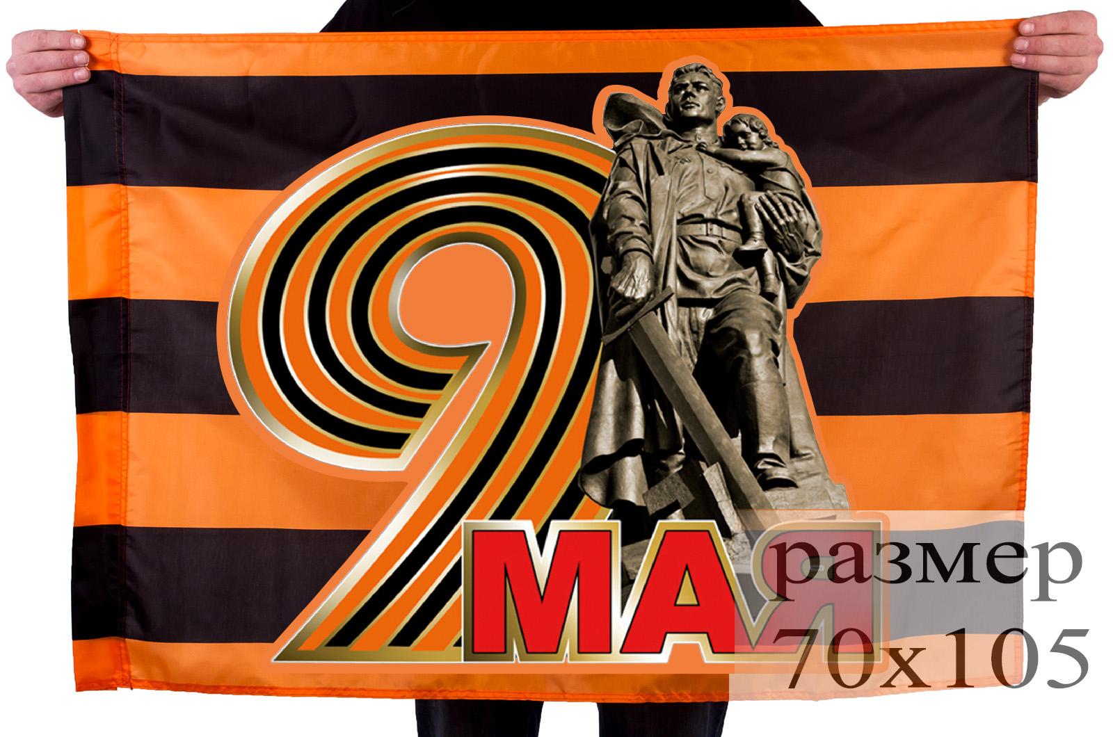 """Флаг на 9 мая """"Воин-освободитель"""""""