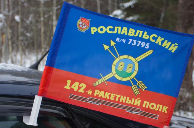 """Флаг на авто """"142-й ракетный полк"""""""