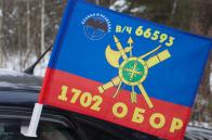 """Флаг """"1702 ОБОР РВСН"""""""