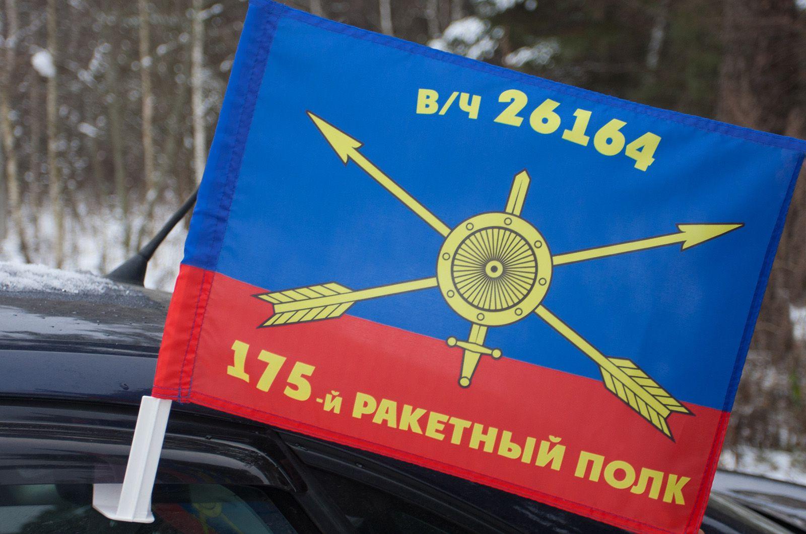 """Флаг на авто """"175-й ракетный полк"""""""